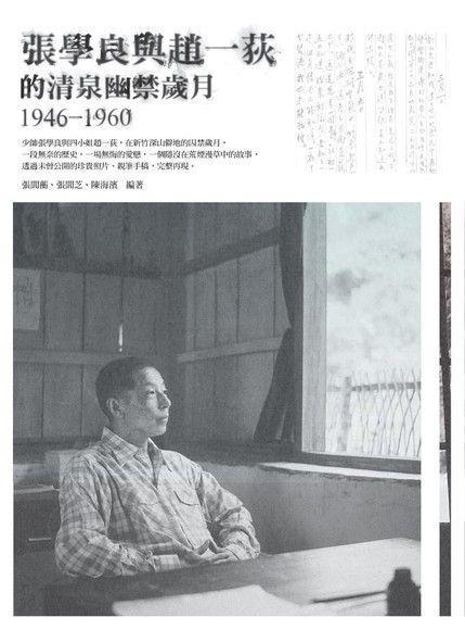 張學良與趙一荻的清泉幽禁歲月1946-1960