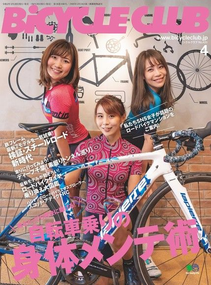 BiCYCLE CLUB 2020年4月號 No.420 【日文版】