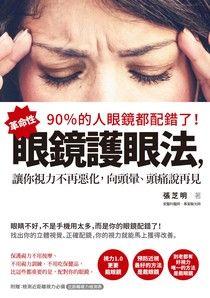 90%的人眼鏡都配錯了:革命性眼鏡護眼法,讓你視力不再惡化,向頭暈、頭痛說再見