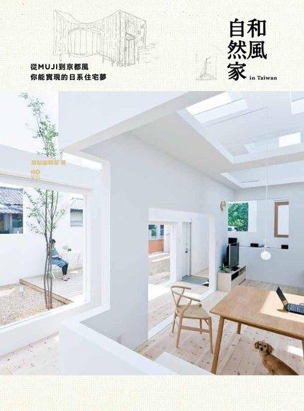 和風自然家 In Taiwan:從MUJI到京都風,你能實現的日系住宅夢(平裝)