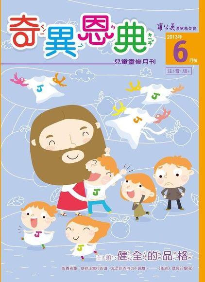 奇異恩典兒童靈修月刊 注音版/06月號2013 第27期