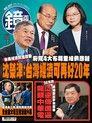 鏡週刊 第207期 2020/09/16