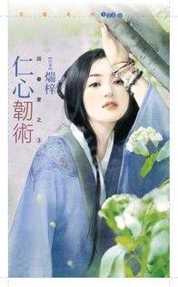 仁心韌術【回春堂之三】