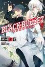黑色子彈 (7)(小說)