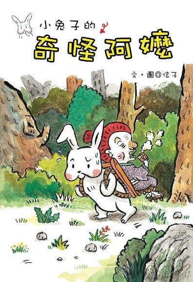 小兔子的奇怪阿嬤
