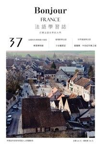 Bonjour!France法語學習誌 11月號/2019 第37期