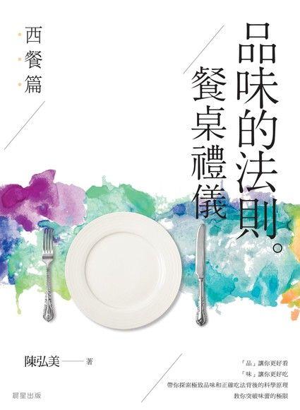品味的法則 ‧ 餐桌禮儀──西餐篇
