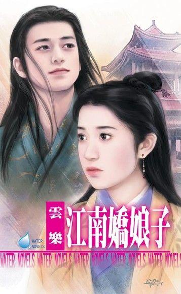 江南嬌娘子~江南娘子系列之三
