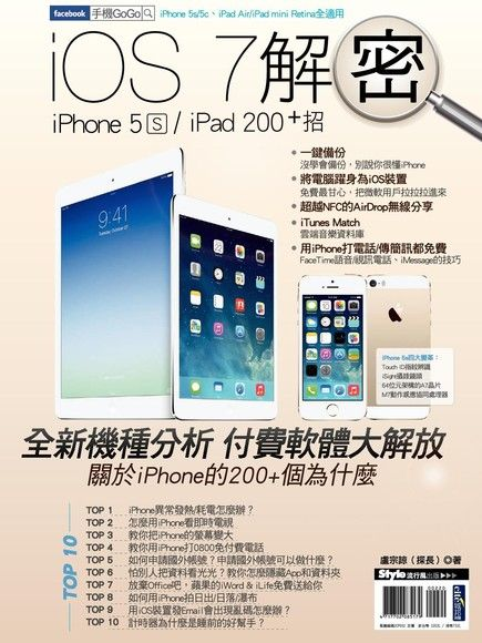 iOS 7解密:iPhone 5s/iPad 200+招