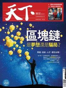 天下雜誌 第651期 2018/07/04