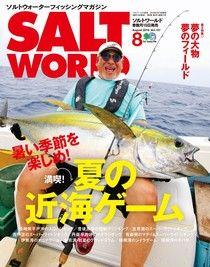 SALT WORLD 2019年8月號 Vol.137 【日文版】