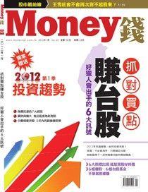 Money錢 01月號/2012 第52期