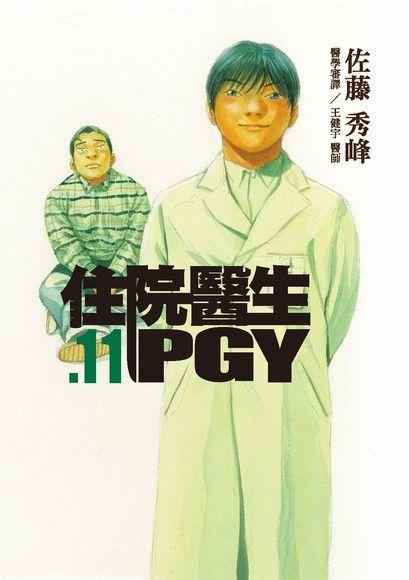 住院醫生PGY(11)