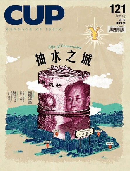 CUP 02月/2012 第121期