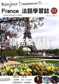 Bonjour!France法語學習誌 9月號/2017 第11期