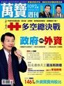 萬寶週刊 第1092期 2014/10/03