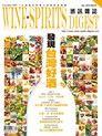 酒訊Wine & Spirits Digest 04月號/2012年 第70期