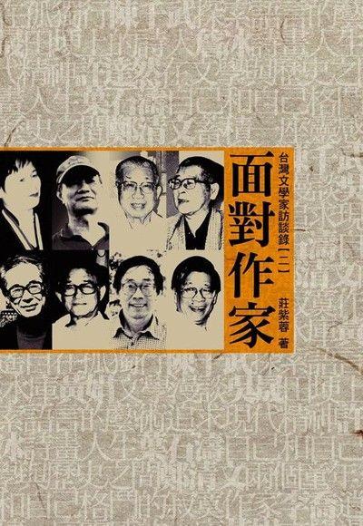 面對作家:台灣文學家訪談錄2
