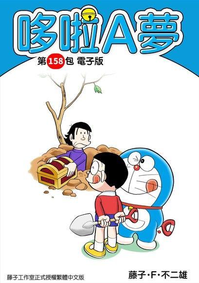 哆啦A夢 第158包 電子版