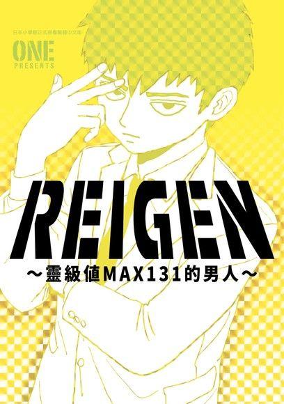 REIGEN~靈級值MAX131的男人~(全)
