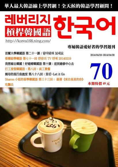 槓桿韓國語學習週刊第70期