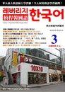 槓桿韓國語學習週刊第3期