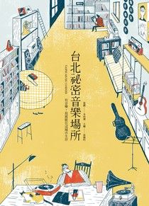 台北祕密音樂場所