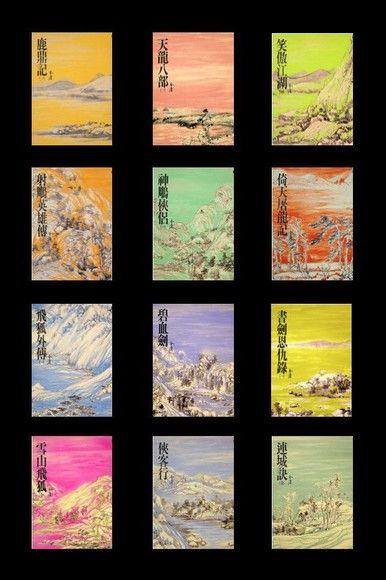《金庸作品集》修訂版(二版)【全套】【mooInk+專屬優惠方案】