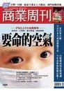 商業周刊 第1429期 2015/04/01