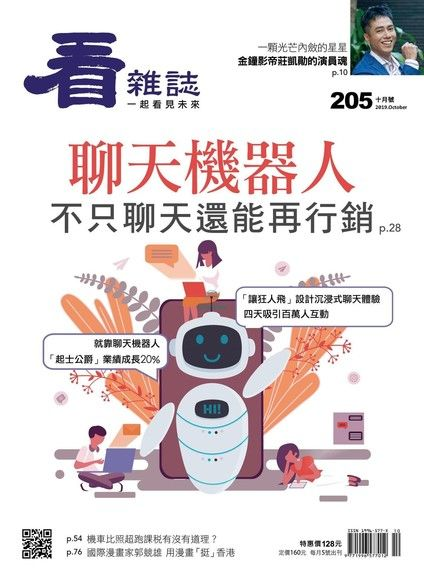 看雜誌 10月號/2019 第205期