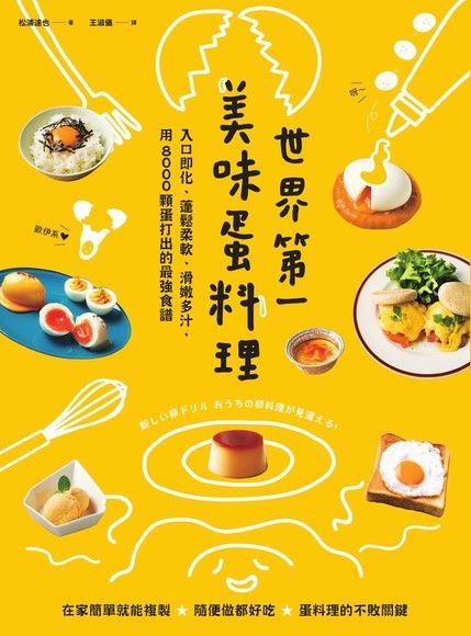 世界第一美味蛋料理!