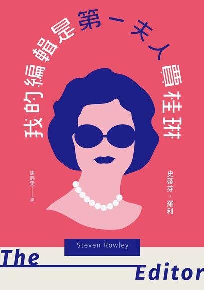 我的編輯是第一夫人賈桂琳 - readmoom獨家試讀版