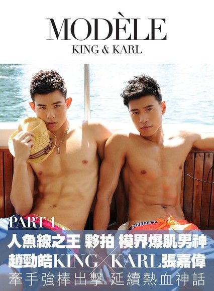 King & Karl《MODELE》【模界爆肌男神】Part.1