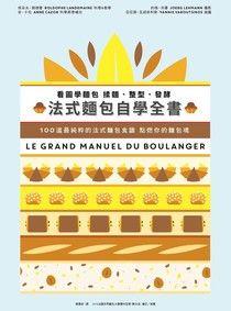 看圖學麵包 揉麵.整型.發酵 法式麵包自學全書