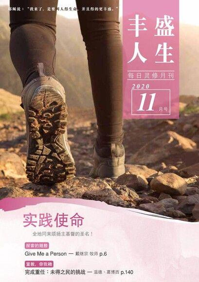 丰盛人生灵修月刊【简体版】2020年11月號