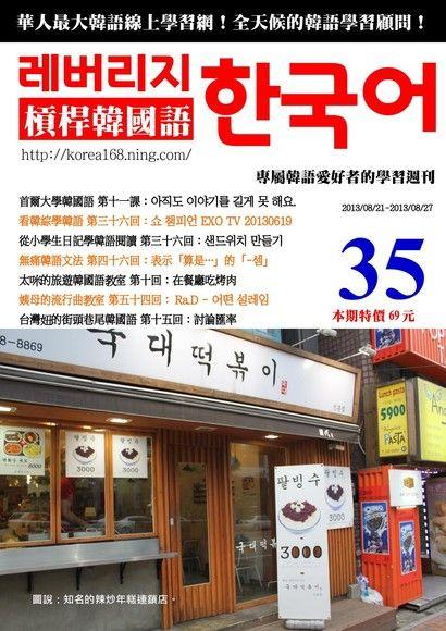 槓桿韓國語學習週刊第35期