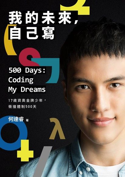 我的未來,自己寫 500 Days: Coding My Dreams