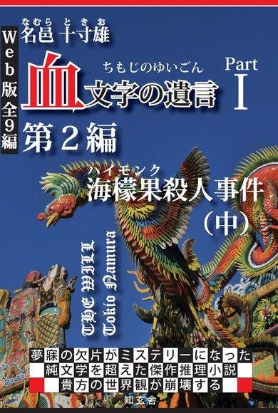 血文字の遺言〈第2編〉海檬果(ハイモンク)殺人事件【中】