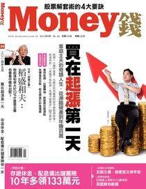 Money錢 09月號/2014 第84期