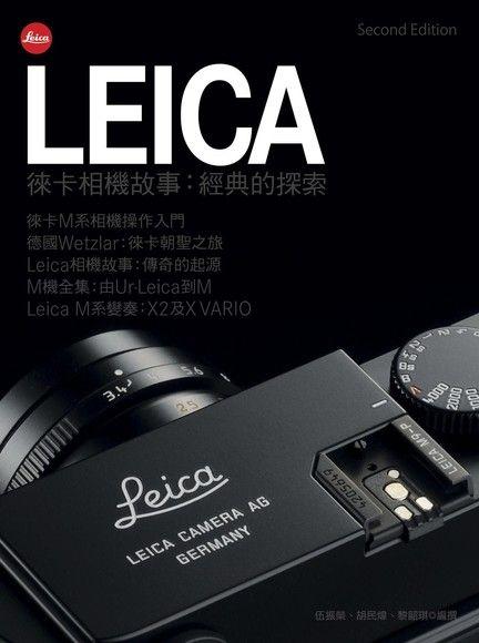 LEICA 徠卡相機故事:經典的探索 (第二版)