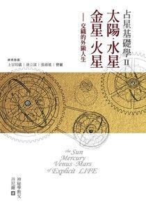 占星基礎學II:太陽、水星、金星、火星交織的外顯人生