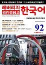 槓桿韓國語學習週刊第92期