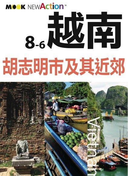 越南─胡志明市‧胡志明市近郊