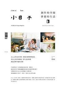 小日子享生活誌12月號/2015第44期