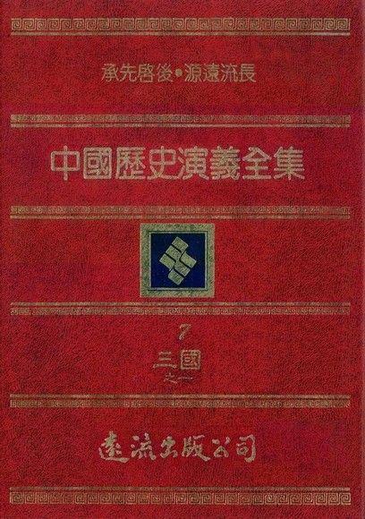 中國歷史演義全集(7):三國演義之一