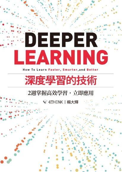 深度學習的技術
