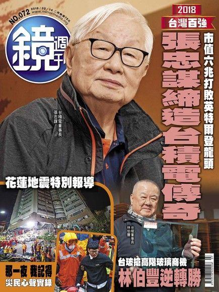 鏡週刊 第72期 2018/02/14