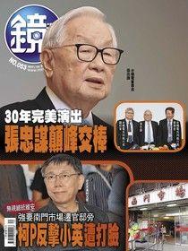 鏡週刊 第53期 2017/10/04
