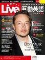 Live互動英語 07月號/2021 第243期