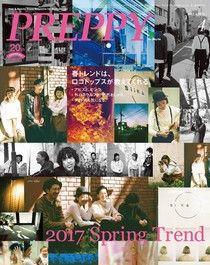 PREPPY 2017年4月号【日文版】